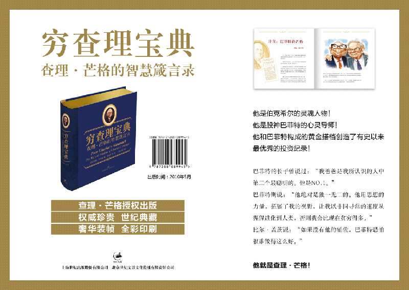 Poor Charlie's Almanack - Authorized Chinese Translation